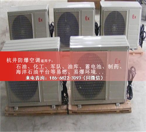 硫化氢仓库防爆空调机案例图