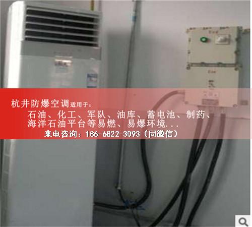油泵房防爆空调机案例图