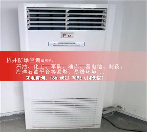 香料厂防爆空调机案例图