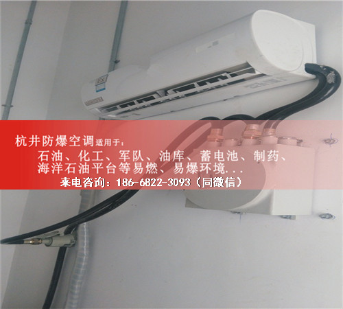 海洋石油平台防爆空调机案例图