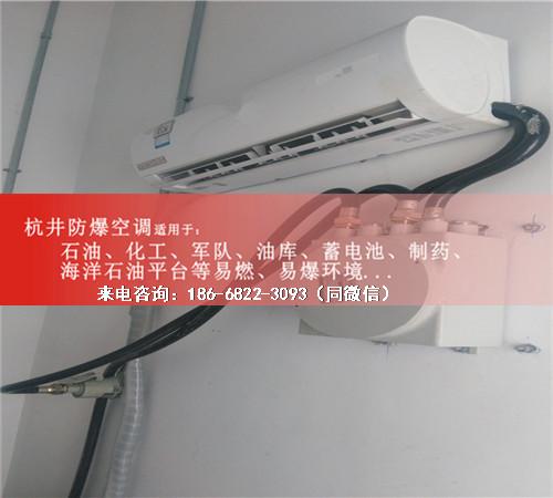 通讯机房防爆空调机案例图