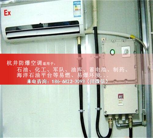 电力防爆空调机案例图