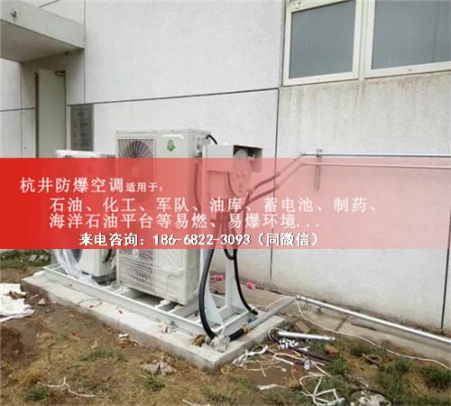 化肥厂防爆空调机案例图