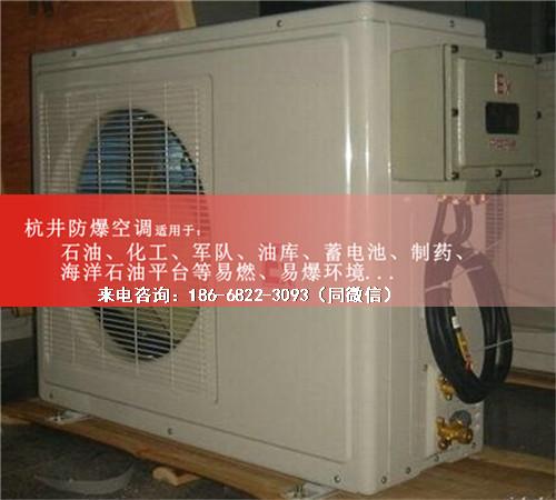洗煤厂防爆空调机案例图