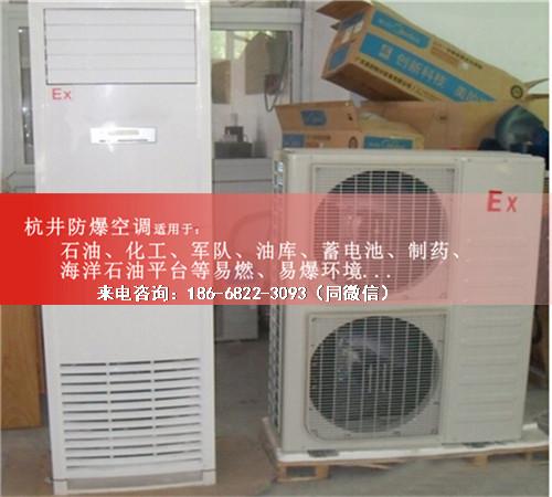 风电场配电室防爆空调机案例图
