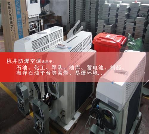 防爆空调等级,格力防爆空调详细参数图片