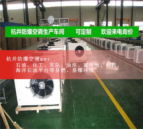 广州防爆空调变电站防爆空调5匹柜式防爆空调图片