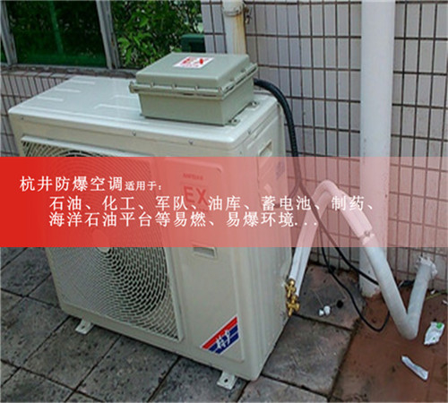冶金防爆空调机案例图