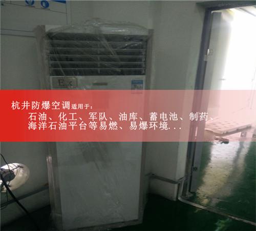 石油液化气站防爆空调机案例图