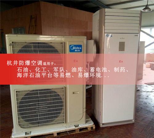 北京防爆空调价格,化工厂防爆空调图片