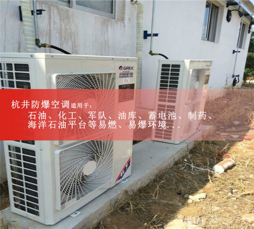 化工冶炼车间防爆空调机案例图