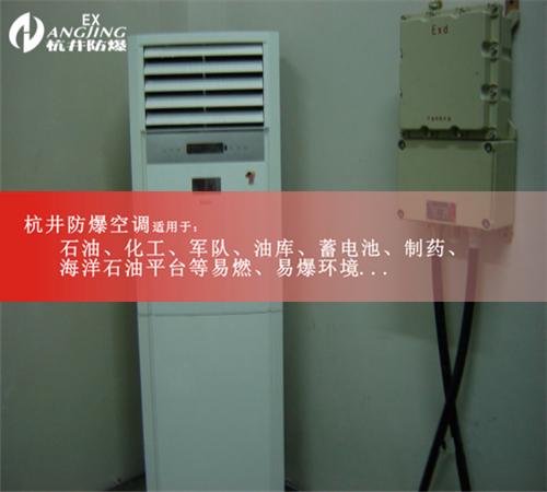 精密防爆空调,防爆恒温恒湿机案例图