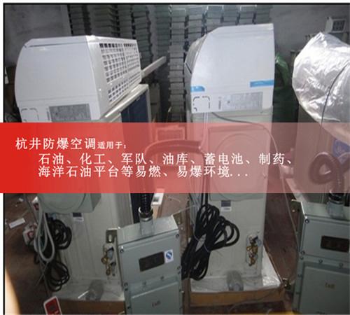 BHKG-7.5Ex制药厂防爆空调,甘肃防爆空调现场安装图