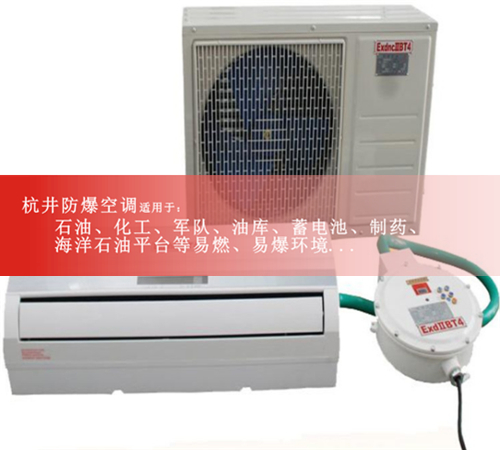 化工用防爆空调图片