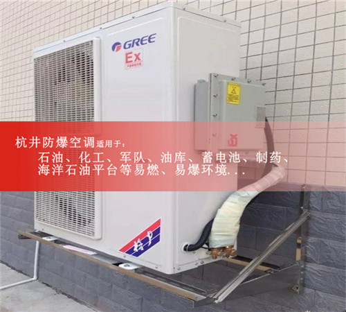 安全技术5P格力防爆空调报价案例图