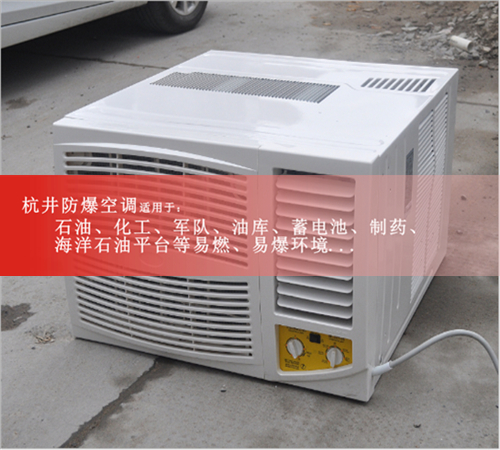 化工用防爆空调案例图