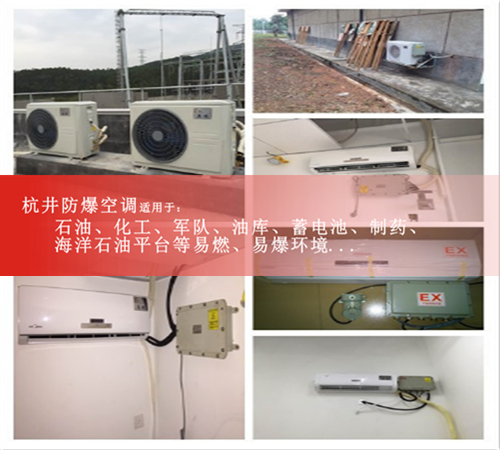 海尔1.5匹防爆空调煤气站用2P3匹5匹防爆空调书齐全厂价直销案例图