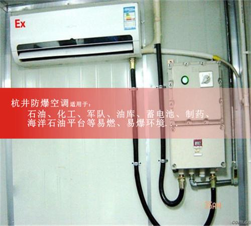 BHKG-7.5Ex制药厂防爆空调,甘肃防爆空调案例图