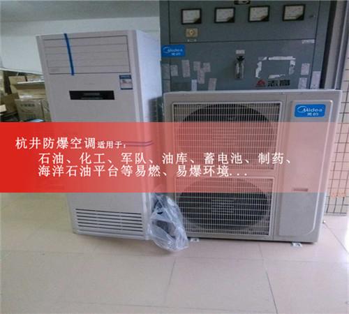 仓库化工厂用海尔3匹防爆空调3匹海尔防爆空调品质保证案例图