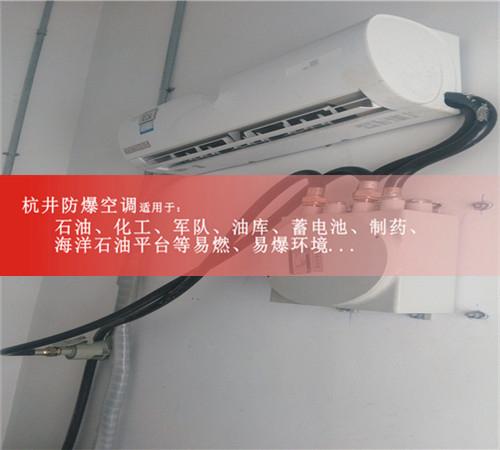锂电池厂防爆空调,机房防爆空调现场安装图