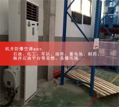 防爆壁挂式空调现场安装图