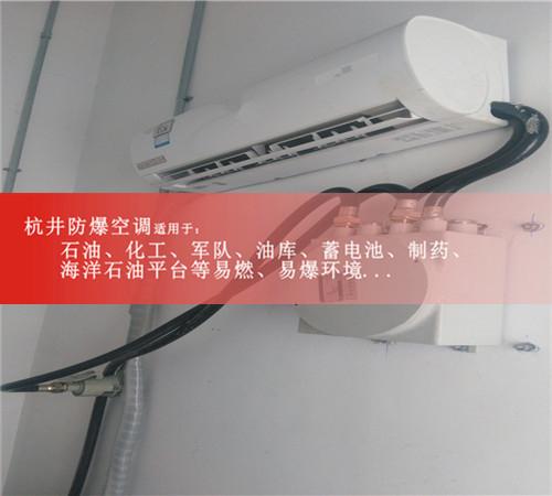 电厂格力8p防爆空调器现场安装图