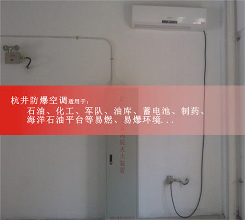 石油防爆空调机案例图