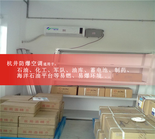 蓄电池室防爆空调机案例图