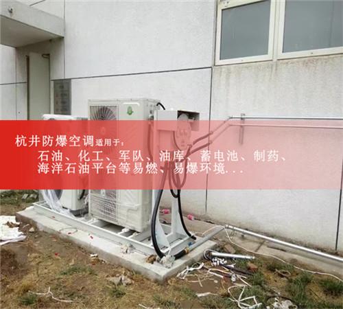 化工仓库防爆空调机案例图