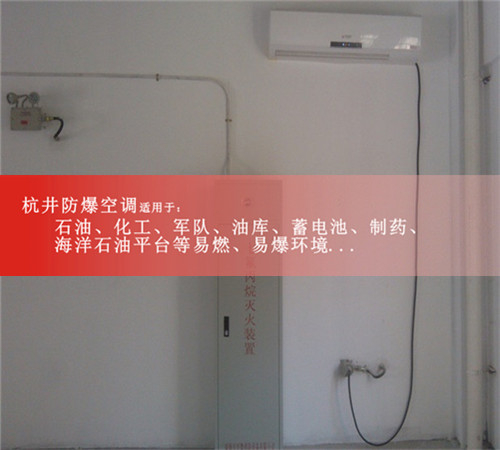 分体壁挂式防爆空调案例图