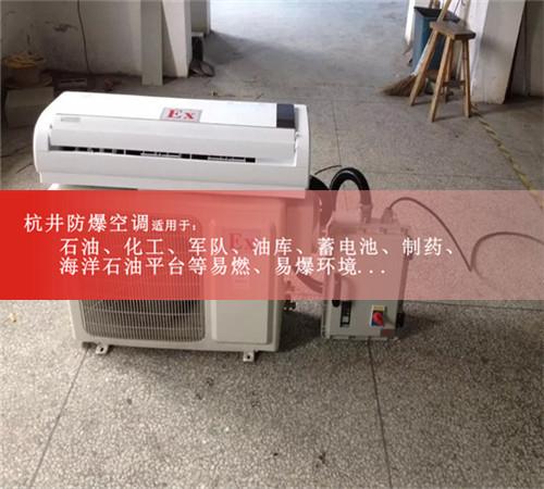 电力防爆空调,杭井防爆空调BHKG-7.5Ex现场安装图