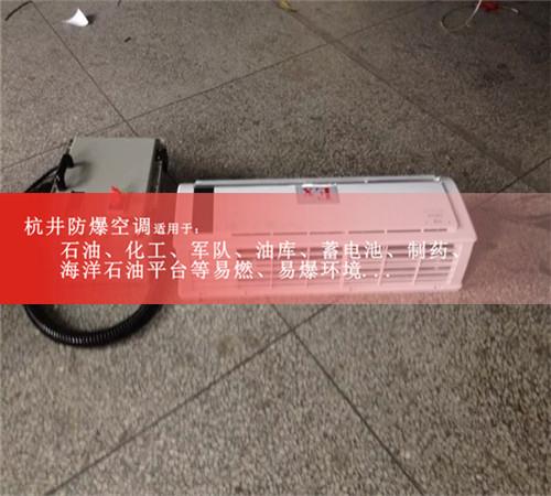 电厂格力8p防爆空调器案例图