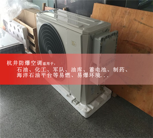 化工防爆空调机案例图