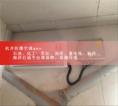 海尔1.5匹防爆空调煤气站用2P3匹5匹防爆空调书齐全厂价直销图片