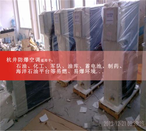 安全技术5P格力防爆空调报价图片