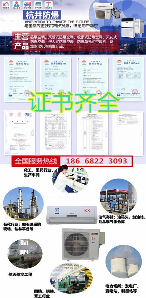 化工厂实验室防爆空调机banner图