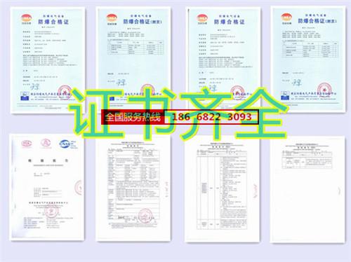 化肥厂防爆空调机banner图
