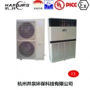 风电蓄电池室防爆空调机 BHKT7.5Ex三匹防爆