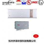 蓄电池房防爆空调机 10p防爆空调机