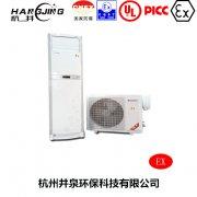 风电蓄电池室防爆空调机 一点五匹防爆空调机