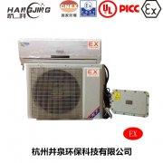 蓄电池房防爆空调机 1p防爆空调机