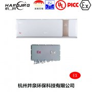 蓄电池房防爆空调机 5p防爆空调机