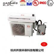 蓄电池室防爆空调机 一点五匹防爆空调机