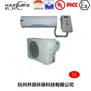 蓄电池房防爆空调机 BHKG7.5Ex三匹防爆空调机