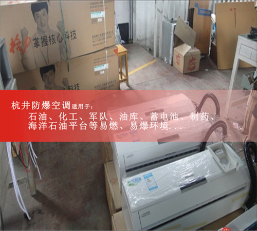 10p制药厂防爆水环热泵空调机图片