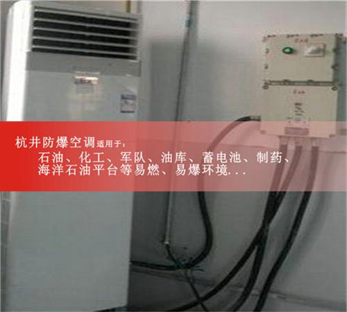 石油仓库防爆空调案例图