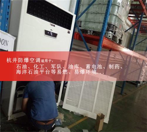 液化车间防爆空调现场安装图