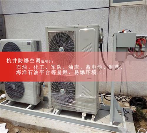 造船厂防爆空调图片