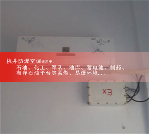 煤厂防爆空调案例图