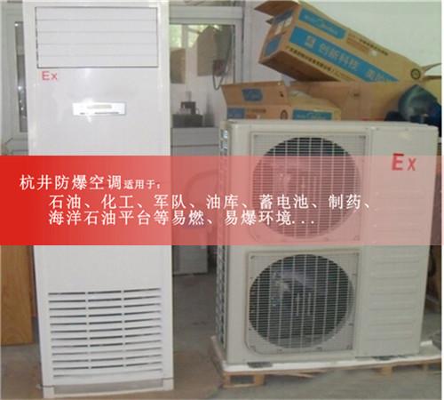 水泥厂防爆空调图片
